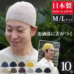 ニット帽 春夏 [メール便可] 帽子 メンズ 麻 サマーニット帽 大きいサイズ / HEMPミックスイスラムワッチ 日本製 [M便 2/9]6
