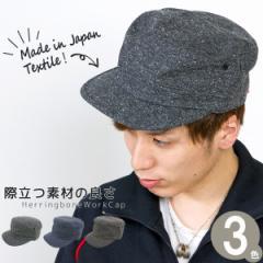 ワークキャップ メンズ [メール便可] 帽子 秋冬 CAP ヘリンボーン シンプル サイズ調整 / Herringboneワークキャップ [M便 9/8]2