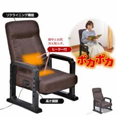 ヒーター付 高座椅子 リクライニング 高座椅子 座椅子 肘付き 肘掛け付 ヒーター内蔵 座いす 椅子 いす チェア 一人掛け