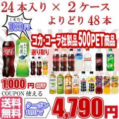 【送料無料】【よりどり】500mlペットボトル/ボト...