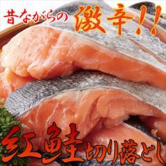 【訳あり】昔ながらの 激辛 紅鮭大容量500g(切り落としあるいはカマ) /激辛 ヒーハーです 500kg!!/冷凍A
