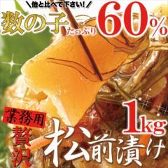 ほとんど数の子60%!!【業務用】贅沢松前漬け1kg!/送料無料/冷凍A