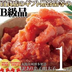 本場九州博多製造☆【訳あり】明太子1kg/【送料無料】/冷凍A