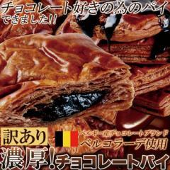 絶品スイーツ!!【訳あり】濃厚!チョコレートパイ1kg/ベルコラーデを贅沢使用!!/常温便
