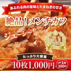 肉とたまねぎのハーモニーメンチカツ80g×10枚/メンチ/カツ/コロッケ/冷凍A