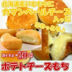 北海道産のいももちにカマンベールチーズが入った...