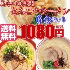 選べる九州とんこつラーメン6食セット/送料無料/同梱・代引き不可/メール便(ネコポス)