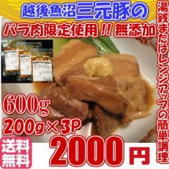 越後魚沼三元豚/やわらか角煮/豚の角煮200g×3パック/送料無料/ぶた肉/角煮/レンチンok/同梱・代引き不可/メール便(ネコポス)