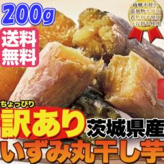 茨城県産【訳あり】いずみ 丸干し芋200g 送料無料/ネコポス/メール便