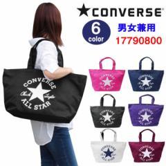 コンバース バッグ ALL STAR ★ ビック トート 17790800 トラベル 買い物 通学 CONVERSE ag-891800