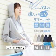 パーカー M L LL レディース 紫外線カット サマーニット UV対策/バリアクールサマーニット UVカットパーカー【メール便可22】