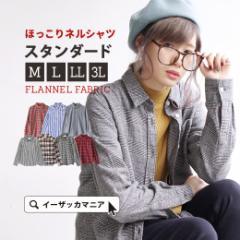【メール便可20】 zootie  シャツ M/L/LL/3L ネルシャツ レディース / セレクト フランネルファブリック シャツ