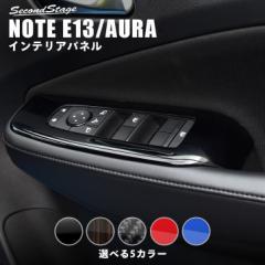 日産 ノート E13 e-POWER(eパワー) PWSW(ドアスイッチ)パネル 全5色 カスタム パーツ NOTE カスタム パーツ