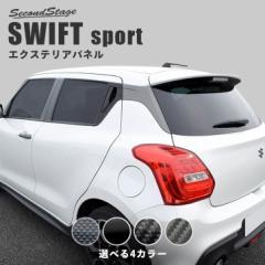 スズキ スイフト スイフトスポーツ Cピラーパネル 全2色 外装 SWIFTsport カスタムパーツ
