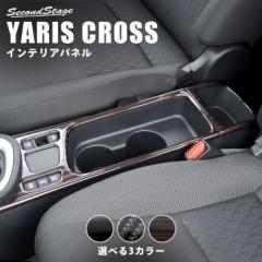 トヨタ ヤリスクロス YARISCROSS カップホルダーパネル 全3色 内装 カスタム パーツ インテリアパネル アクセサリー