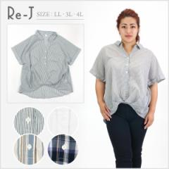 [LL.3L.4L]シャツ スキッパー 裾タック 店内3,000円で送料無料 大きいサイズ レディース Re-J(リジェイ)