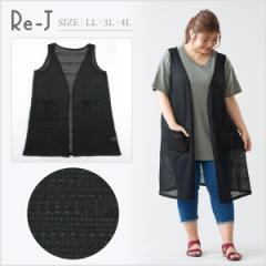 [LL.3L.4L]ジレ ロング ラッセル編み 店内3,000円で送料無料 大きいサイズ レディース Re-J(リジェイ)