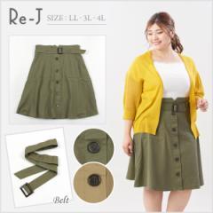 [LL.3L.4L]スカート ツイル ボタン ミディ 店内3,000円で送料無料 大きいサイズ レディース Re-J(リジェイ)