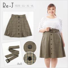 [LL.3L.4L]スカート ツイル チェック ボタン ミディ 店内3,000円で送料無料 大きいサイズ レディース Re-J(リジェイ)
