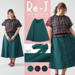 【雑誌掲載】[LL.3L.4L]スカート ロングスカート ボタン リボン 店内3,000円で送料無料 大きいサイズ レディース Re-J(リジェイ)