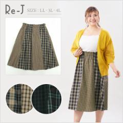 [LL.3L.4L]スカート チェック柄  ミディ 店内3,000円で送料無料 大きいサイズ レディース Re-J(リジェイ)