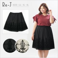 [LL.3L.4L]スカート 裾フロッキー 店内3,000円で送料無料 大きいサイズ レディース SUPURE(スプル)