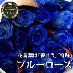 青バラの花束〜5本以上から60本まででお好きな本数でお作りします ブルーローズ 青いバラ 妻 女性 サムシングブルー 誕生日 お祝い