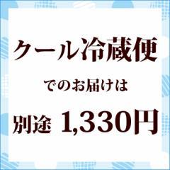 クール冷蔵便でのお届け 送料分【送料】【クール便1330円】