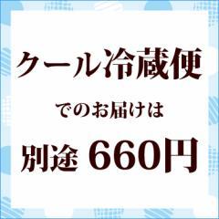 クール冷蔵便でのお届け 送料分【送料】【クール便660円】
