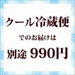 クール冷蔵便でのお届け 送料分【送料】【クール便990円】