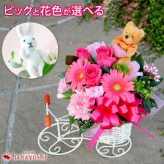 冷蔵便でお届け 自転車に乗って♪選べるピック付 生花フラワーアレンジメント 母の日 ギフト アレンジメント 誕生日 プレゼント 女性 母