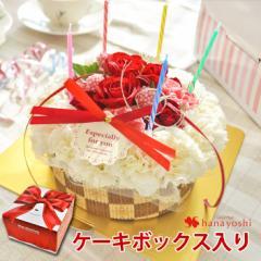 冷蔵便でお届け 【本物のケーキBOXでお届け】生花フラワーケーキ5号サイズ<ホールタイプ> お祝い 花 フラワーアレンジメント 誕生日