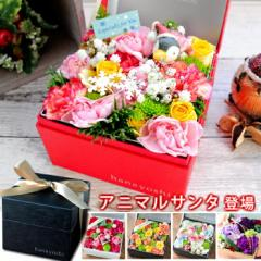 ボックスフラワー hana cube 生花アレンジVer  フラワーボックス  クリスマス 誕生日 プレゼント 女性 母 お祝い 花 ギフト