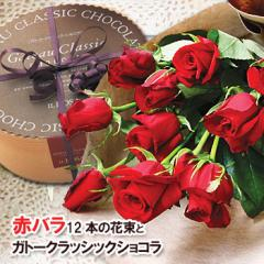冷蔵便でお届け お花とスイーツのセット*「愛」の赤バラ1ダースの花束とガトークラッシックショコラのセット 誕生日 プレゼント 母 女性