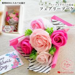 遅れてごめんね 母の日ギフト 送料無料 ソープフラワー フェアリーブーケ 花束 バラ 母の日限定 5/7〜12の間にお届け m_tieup_hanayoshi
