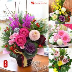 お正月の花 4種から選べる生花アレンジ 迎春 正月花飾り12/28から12/31の間で日時指定OK 正月 飾り