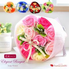 14時迄の受付で最短翌日着 エレガントブーケ ソープフラワー シャボンフラワー 花束 誕生日 プレゼント 女性 友達 母 祖母 花 結婚祝い