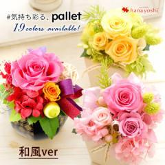 15時迄の受付で最短翌日着 パレット*選べるカラー クリアケース付 プリザーブドフラワー ギフト 誕生日 プレゼント 女性 母 花 お祝い