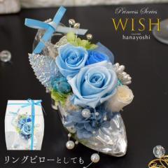 プリザーブドフラワー ギフト 送料無料 シンデレラ ガラスの靴 wish リングピローとしても クリアケース入り 誕生日 プロポーズ お祝い