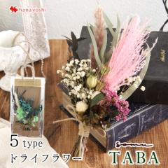 14時迄の受付で最短翌日着 ドライフラワー somuシリーズ TABA 選べる5種類 花束 ブーケ 天然素材 限定品  フラワー ナチュラル インテリ