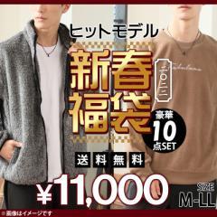 送料無料 2019年ヒットモデル豪華10点入り新春福袋