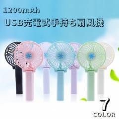 手持ち扇風機 ハンド扇風機 ハンディ扇風機 ハンディファン USB充電式 1200mAh USB 卓上扇風機 卓上ファン