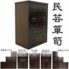筑後民芸箪笥 60-4段チェスト 伝統の技が活きる日本製民芸箪笥 アンティークなインテリアにも
