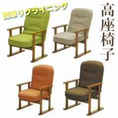 高座椅子 4色対応 簡単リクライニング♪ ポリエステル 天然木 高さ調整可能 ソファ 1人掛け 1P