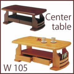 105センターテーブル 選べる2色!テーブル リビングテーブル ローテーブル センターテーブル