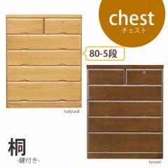 国産 80-5チェスト 2色対応 鍵付き シンプル チェスト タンス 整理タンス 収納タンス 木製 収納