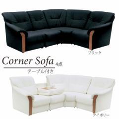 コーナーソファ 4点セット テーブル付き 2色対応 ソファセット コーナーソファ リビングソファ