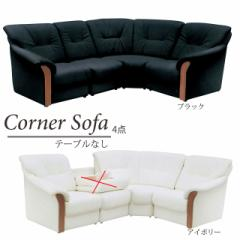 コーナーソファ 4点セット テーブルなし 2色対応 ソファセット コーナーソファ リビングソファ