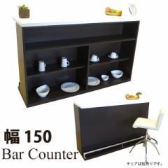 国産 150バーカウンター ダークブラウン カウンターテーブル バーカウンターテーブル キッチン