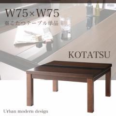 アーバンモダンデザインこたつテーブル 正方形 75×75 布団別売 デザイン こたつ テーブル 炬燵